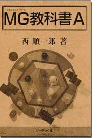 MG教科書A(復刻版)