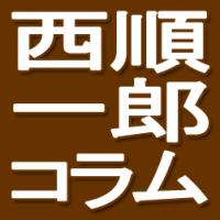西順一郎コラム