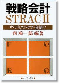 戦略会計/STRACⅡ