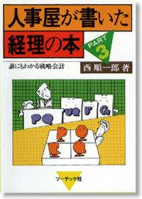 人事屋が書いた経理の本/PART3
