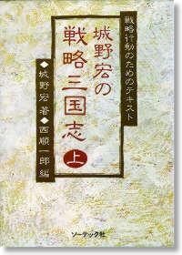 城野宏の戦略三国志(上)