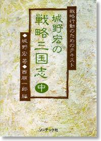 城野宏の戦略三国志(中)