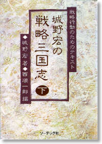 城野宏の戦略三国志(下)