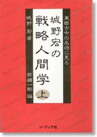 城野宏の戦略人間学(上)