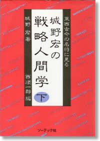 城野宏の戦略人間学(下)
