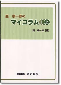 西順一郎のマイコラム(上)